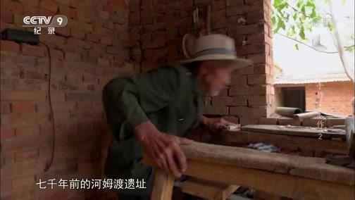 《中国手作》 第一季 《木作》 第二集 乡土木情 00:24:05