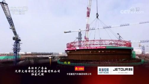 系列片《大国基业——核岛风采》(3) 核岛侦探 走遍中国 2018.09.12 - 中央电视台 00:25:49