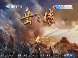岳飞传(八)收复襄阳 斗阵来讲古 2018.09.13 - 厦门卫视 00:29:13