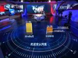 """民进党的""""官场现形记"""" 两岸直航 2018.9.13 - 厦门卫视 00:29:39"""