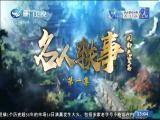 名人轶事·闽南先贤篇(一) 斗阵来讲古 2018.09.14 - 厦门卫视 00:30:13