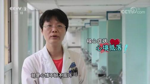 心脑血管疾病可引发抑郁症 是真的吗 2018.09.15 - 中央电视台 00:08:15