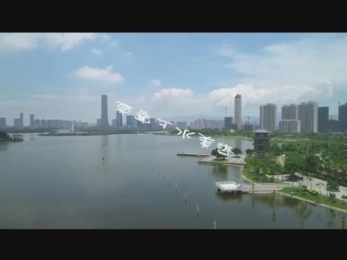 【看见厦门微视频征集】最美水上赛道 00:02:00