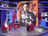 戏里戏外 《极品师徒》 玲听两岸 2018.09.15 - 厦门电视台 00:29:26
