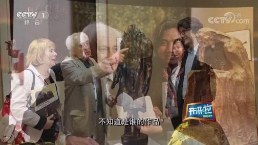 [开讲啦]吴为山:只有懂得自己的文化才能更好地传播我们的文化