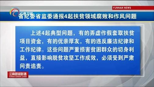 《云南新闻联播》 20180917
