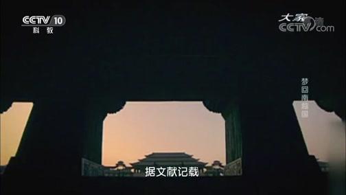 《大家》 20180917 梦回南越国