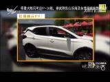 炫彩生活(美食汽车版)2018.09.15 - 厦门电视台 00:14:25