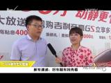 炫彩生活(美食汽车版)2018.09.17 - 厦门电视台 00:13:21