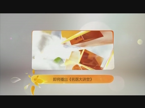 脑中潜伏的杀手 名医大讲堂 2018.09.17 - 厦门电视台 00:30:22