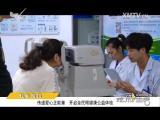 炫彩生活(美食汽车版)2018.09.18 - 厦门电视台 00:12:22