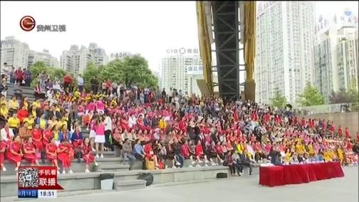 """[贵州新闻联播]""""改革开放40周年全国广场舞展演""""贵州县级选拔落幕"""