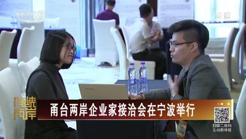 [海峡两岸]甬台两岸企业家接洽会在宁波举行