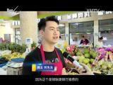 炫彩生活(房产财经版)2018.09.18 - 厦门电视台 00:09:37