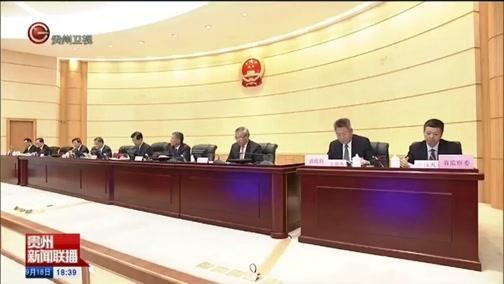 [贵州新闻联播]省十三届人大常委会第五次会议举行第一次全体会议
