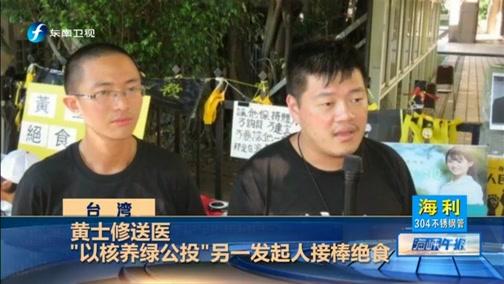 """[海峡午报]台湾 黄士修送医""""以核养绿公投""""另一发起人接棒绝食"""