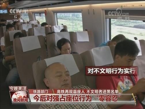[视频]高铁再现霸座人 不文明者进黑名单