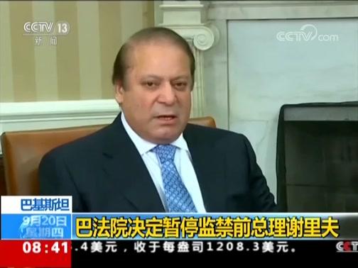[朝闻天下]巴基斯坦 巴法院决定暂停监禁前总理谢里夫