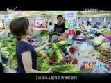 炫彩生活(房产财经版)2018.09.19 - 厦门电视台 00:09:54