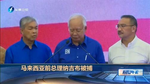 [海峡午报]马来西亚前总理纳吉布被捕