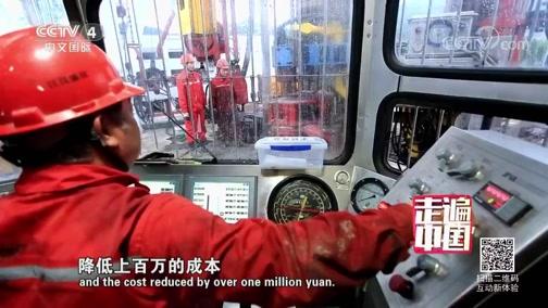 《大国基业——加油中国》(4) 捕获蓝金 走遍中国 2018.09.20 - 中央电视台 00:26:20