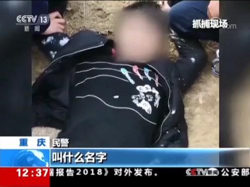 [法治在线]全国集中统一销毁非法枪爆物品 重庆警方破获特大网络制贩枪案