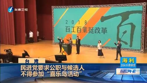 """[海峡午报]台湾 民进党要求公职与候选人 不得参加""""喜乐岛活动"""""""
