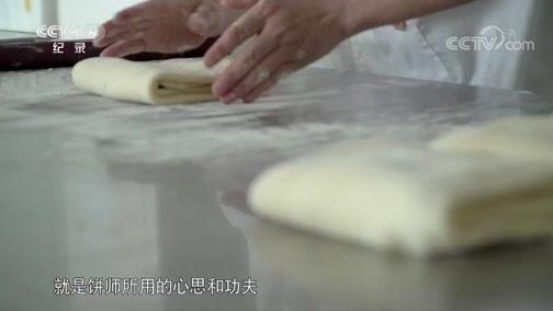 《餐桌上的节日》 滇式月饼 00:04:59