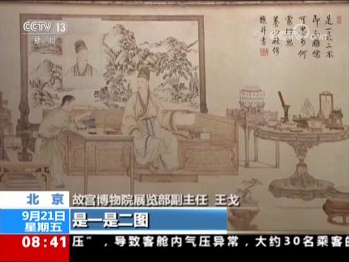 [朝闻天下]北京 故宫家具馆开放 实景还原清代帝王日常家居