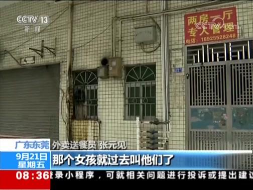 [朝闻天下]广东 男孩不幸坠楼 警民联手接住