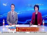 厦视新闻 2018.9.21 - 厦门电视台 00:24:26