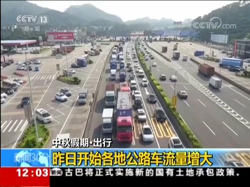 [新闻30分]中秋假期·出行 昨日开始各地公路车流量增大