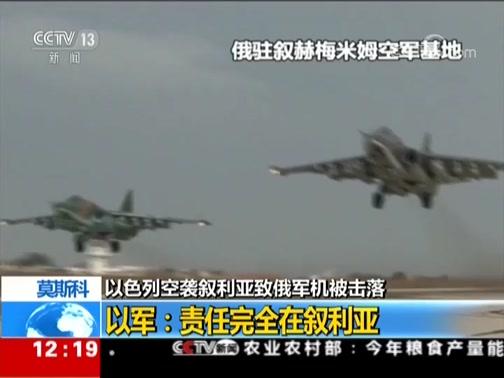 [新闻30分]以色列空袭叙利亚致俄军机被击落 以军:责任完全在叙利亚