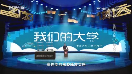 [百家讲坛]我们的大学·广州大学 广州大学校长交流大学教育