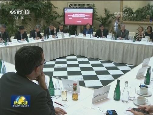 [视频]中欧智库论坛在欧洲多国举行
