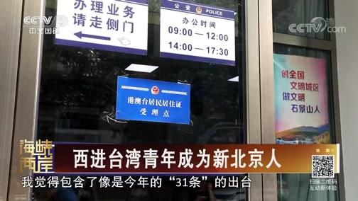 [海峡两岸]西进台湾青年成为新北京人