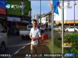 两岸新新闻 2018.09.23 - 厦门卫视 00:28:06