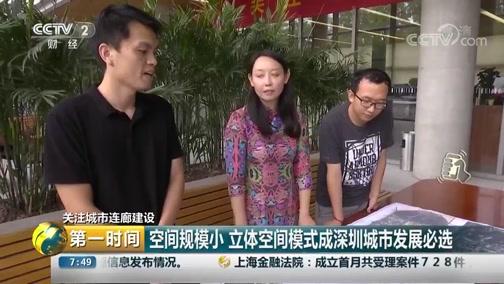 [第一时间]关注城市连廊建设 深圳福田区将打造4平方千米空中连廊