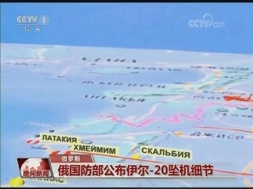 [视频]俄国防部公布伊尔-20坠机细节