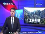 两岸新新闻 2017.9.24 - 厦门卫视 00:28:19