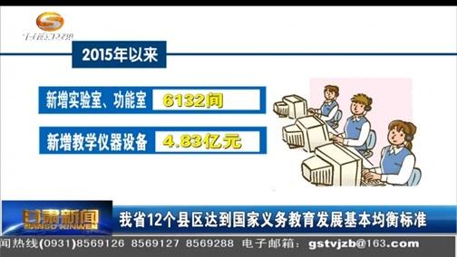 [甘肃新闻]我省12个县区达到国家义务教育发展基本均衡标准