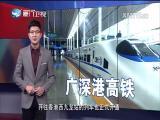 新闻斗阵讲 2018.09.24 - 厦门卫视 00:25:10