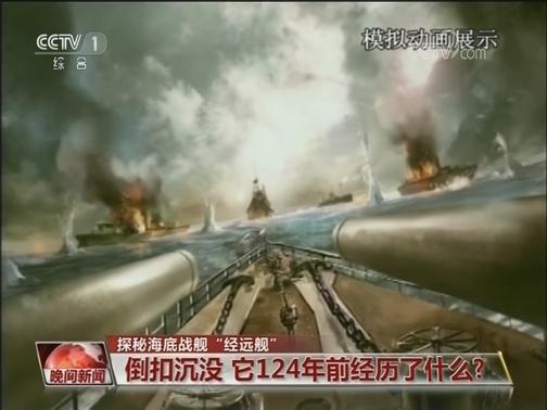 """[视频]探秘海底战舰""""经远舰"""""""