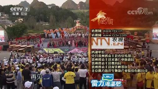 《阳光大道》 20180925 丰收中国——欢聚贞丰