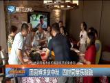 新闻斗阵讲 2018.9.25 - 厦门卫视 00:23:59