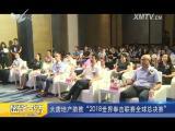 炫彩生活(房产财经版)2018.09.23 - 厦门电视台 00:10:02