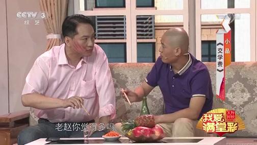 《交学费》徐洪凯 王思梦 赵十月 石洋 吕思彤