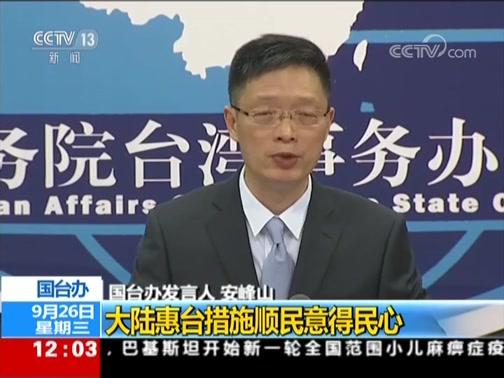 [新闻30分]国台办 大陆惠台措施顺民意得民心