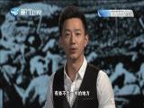 隐形将军 韩练成 两岸秘密档案 2018.09.26 - 厦门卫视 00:41:05