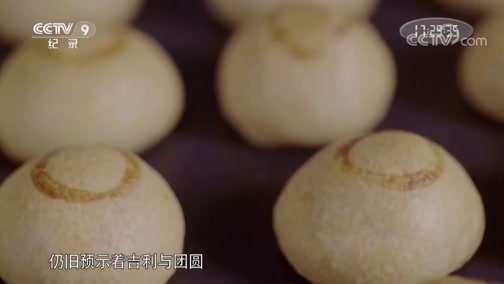 《餐桌上的节日》京式月饼 00:04:48
